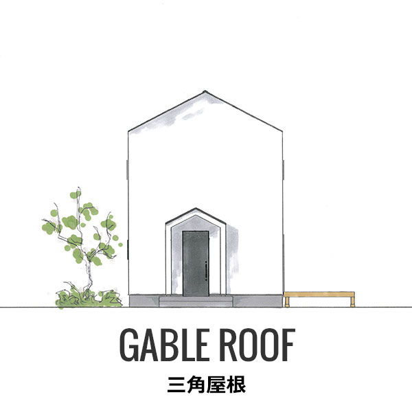 GABLE ROOF-三角屋根-