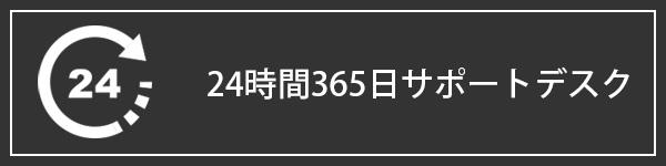 24時間365日サポートデスク